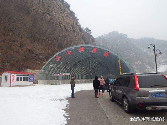 辽宁本溪关门山水库水利风景区旅游规划项目成功签约