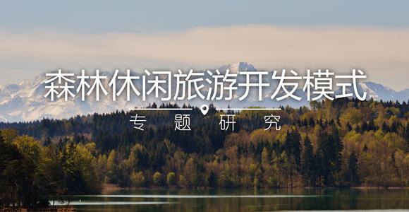 森林休闲旅游开发模式研究