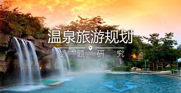 温泉旅游规划专项研究