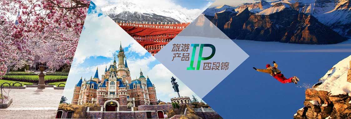 旅游产品IP四段锦