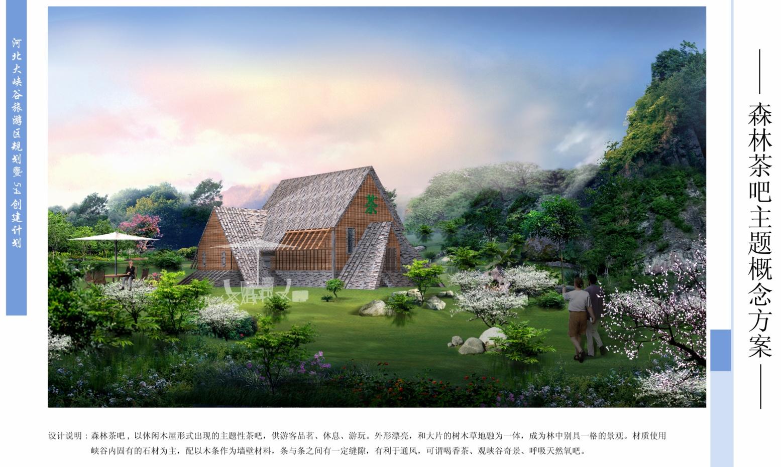 森林茶吧,以休闲木屋形式出现的主题性茶吧,供游客品茗、休息、游玩、外形漂亮,和大片的树木草地融为一体,成为林中别居一格的景观。材质使用峡谷内固有的石材为主,配以木条作为墙壁材料,条与条之间有一定缝隙,有利于通风,可谓喝香茶、观峡谷奇景、呼吸天然氧吧。