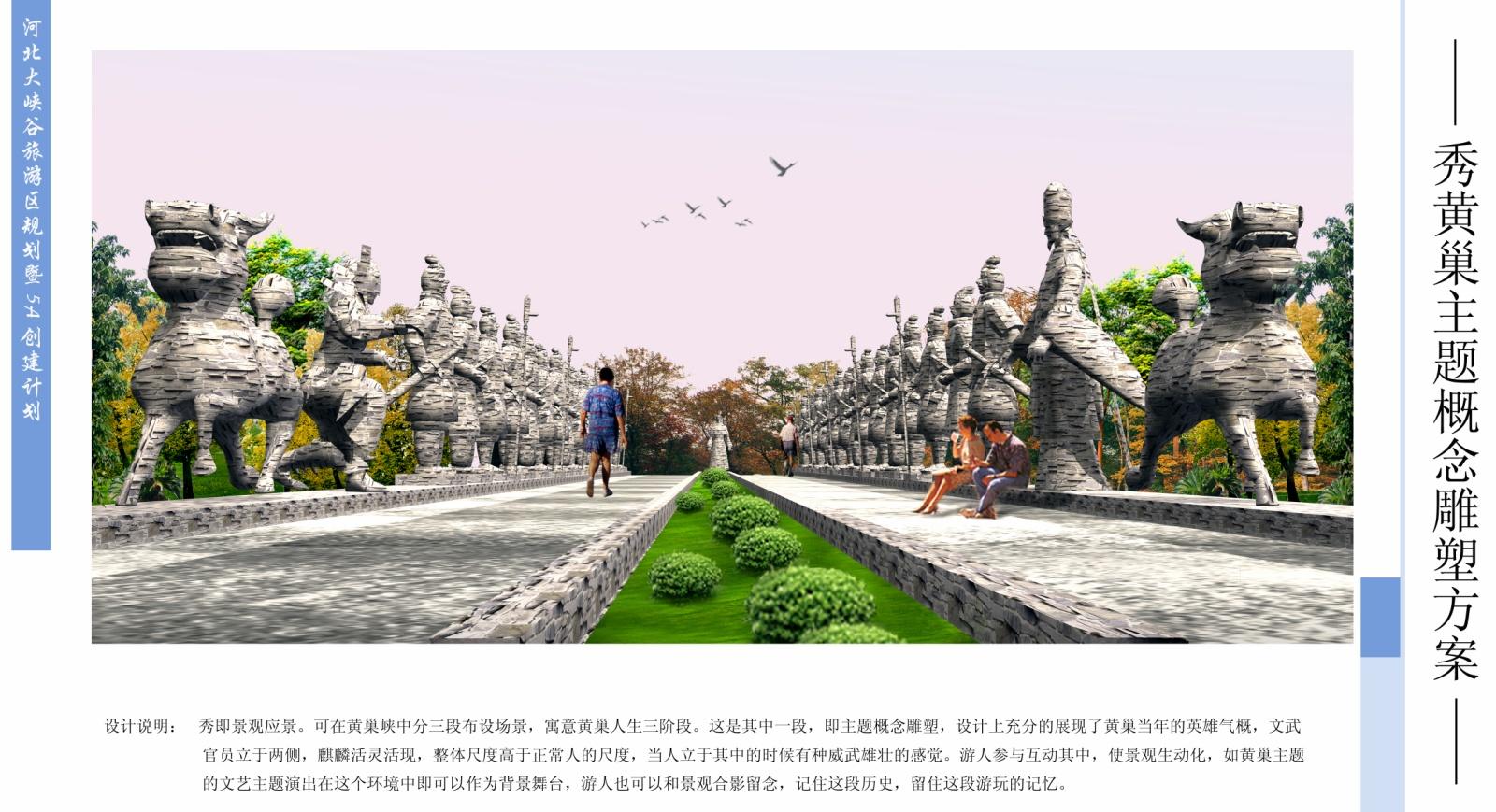 秀黄巢主题概念雕塑方案设计说明_旅游规划,旅游策划
