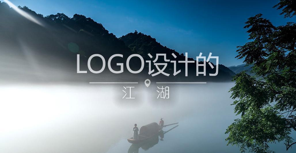 LOGO设计的江湖