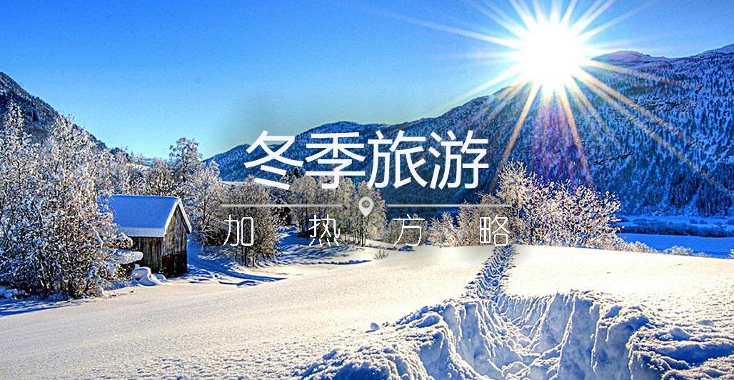 冬季旅游加热方略